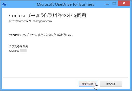 [今すぐ同期] ボタンを選んでチーム サイトからデスクトップへファイルの同期を開始します。