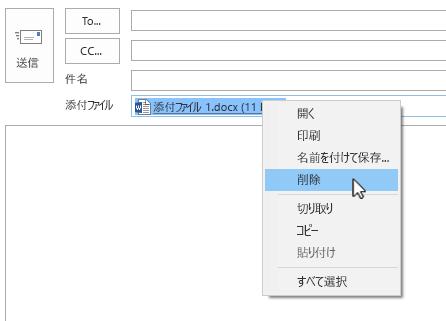 [削除] のオプションは、右クリック メニューにあります。