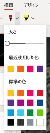 PowerPoint for the web の [ペンのカスタマイズ] メニュー