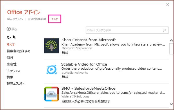 [ストア] ボタンが強調表示された [Office アドイン] ダイアログ