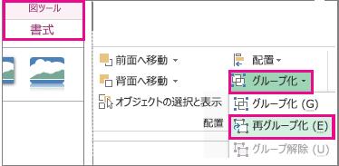 [図ツール] の [書式] タブの [再グループ化] ボタン