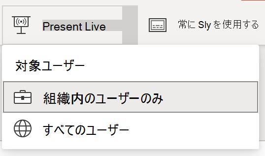 ライブ プレゼンテーションの対象ユーザーの選択