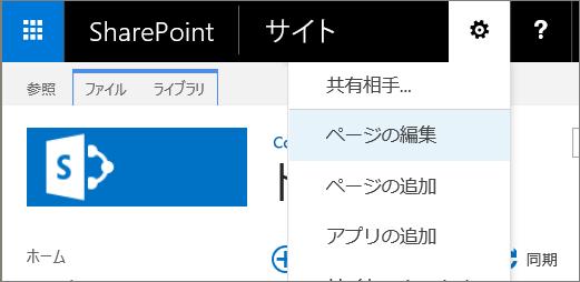 SharePoint 2016 設定メニューのドロップダウン