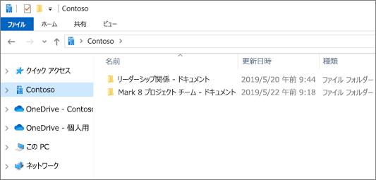 OneDrive とサイトの同期フォルダーのスクリーンショット。