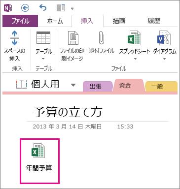 既存の Excel ファイルを挿入する