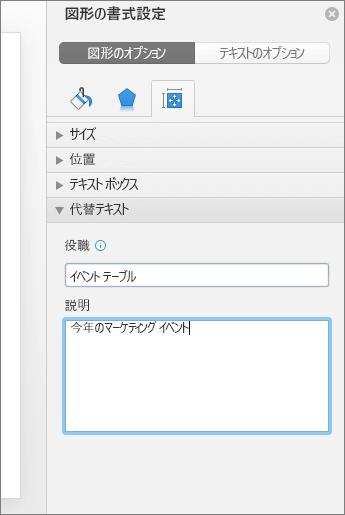 選択されているテーブルを説明する [図形の書式設定] ウィンドウの [代替テキスト] ボックスのスクリーンショット