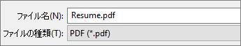 [ファイルの種類] ボックスで、PDF を選択します。