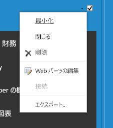 [Web パーツ メニュー] で [Web パーツの編集] を選択