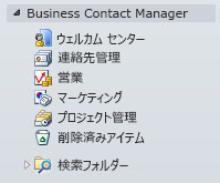 展開されたナビゲーション ウィンドウの Business Contact Manager フォルダー
