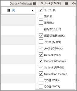 スクリーンショット: Office 365 メール アプリ利用状況レポート - 列の選択