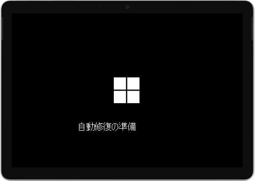 """""""自動修復の準備中Windowsロゴとテキストが表示された黒い画面。"""