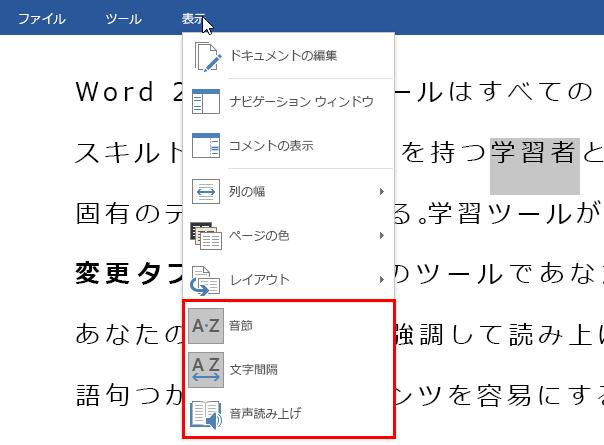 Word 学習ツール