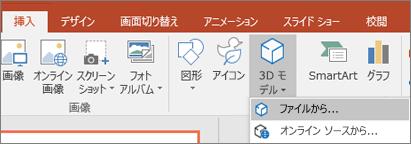 [挿入]、[3D モデル] の順に選択して、プレゼンテーションに 3D オブジェクトを追加します。
