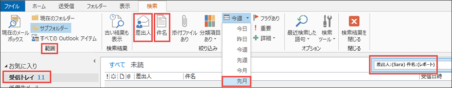 検索ツール オプションの例