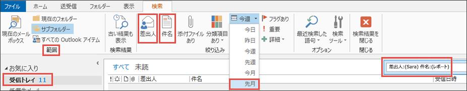Outlook 検索 ボックス 消え た
