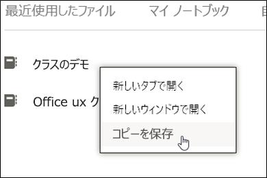クラスノートブックを右クリックし、[コピーの保存] をクリックします。