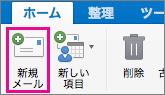 [新着メール] ボタン