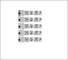 選択された行頭文字