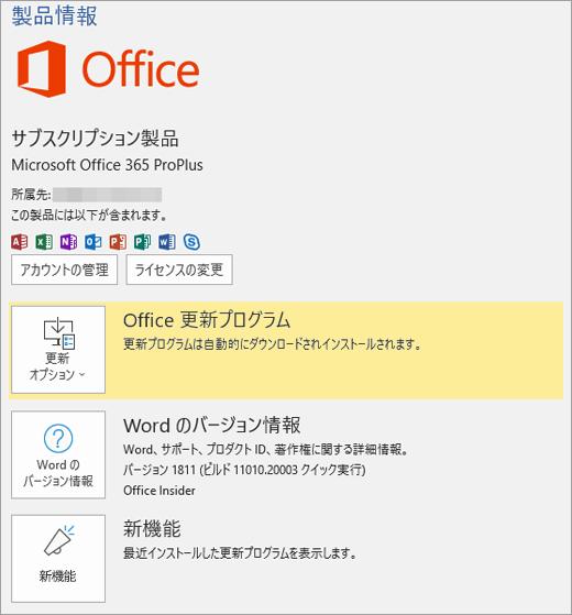 Office 365 のバックステージ ビューを表示します。