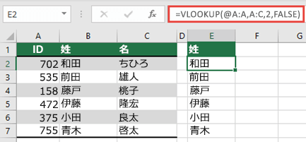 @ 演算子とコピーダウン: = VLOOKUP (@A: A, 2, 2, FALSE) を使用します。 このスタイルの参照はテーブルで動作しますが、動的配列は返されません。