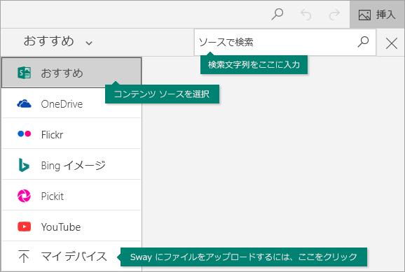 コマンドとコンテンツの検索ボックスを挿入する