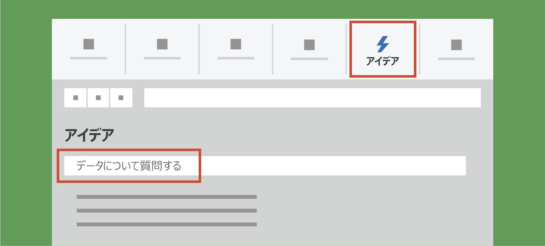 Excel のアイデアを表示する