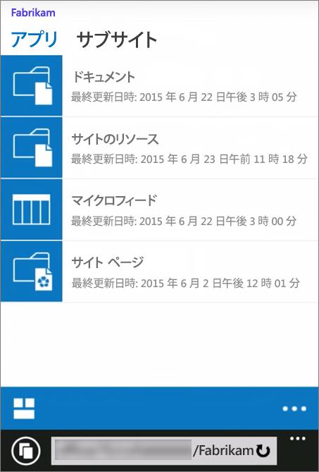 SharePoint Server 2016 サイトのモバイル ビューのスクリーンショット