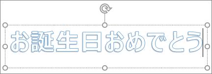 ユーザー設定のテキストを含むワードアート