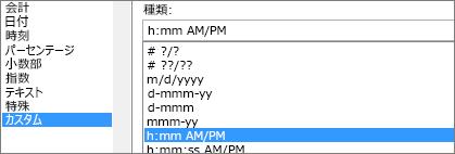 [セルの書式設定] ダイアログ ボックスの [ユーザー設定] コマンド、h:mm AM/PM の種類