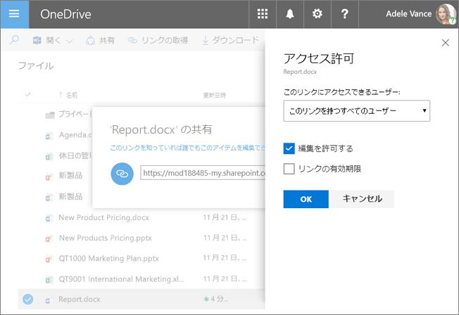 OneDrive for Business でファイルを共有するときの [アクセス許可] ウィンドウのスクリーンショット