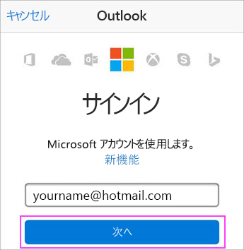 Outlook.com のメール アドレスを入力する