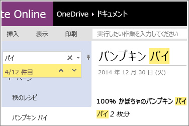 OneNote Online の検索語句の一致のスクリーンショットです。