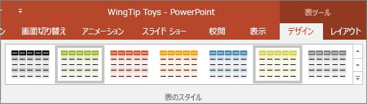 PowerPoint の [表のスタイル]