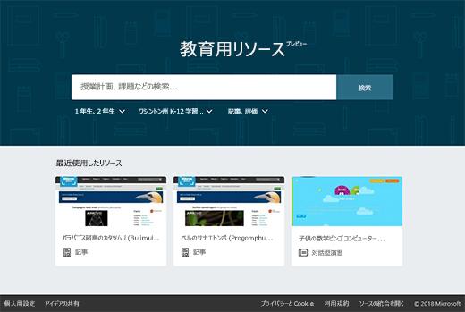 教育機関向けのリソースのアプリの画面