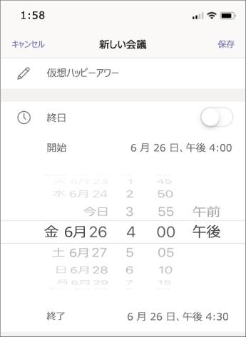 会議の設定-モバイルスクリーンショット