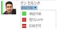 選択肢リストの一部が表示されたプレゼンス変更ドロップダウン リストのスクリーンショット