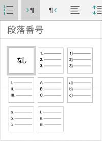 段落番号のオプション