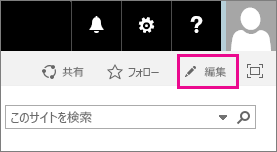 チーム サイトの [ホーム] ページに [編集] アイコンが表示されたスクリーンショット