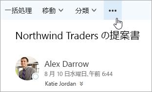 Outlook のメニュー バーの [その他のコマンド] ボタンのスクリーンショット。