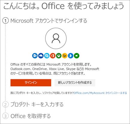 プロダクト キーを使用する setup.office.com ページを示しています