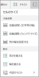 Windows Mobile の自動調整オプション