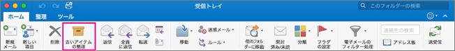 [アーカイブ] ボタンが強調表示されている Outlook リボン