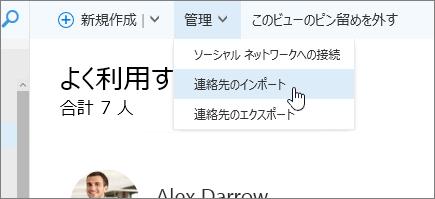 [連絡先のインポート] が選択された [管理] コマンドのスクリーンショット