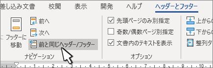 [前と同じヘッダー/フッター] ボタン