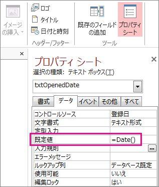 [既定値] プロパティが Date() に設定されているプロパティ シート