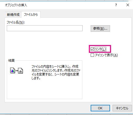 [ファイルから作成] タブで、[ファイルにリンク] を選択します。