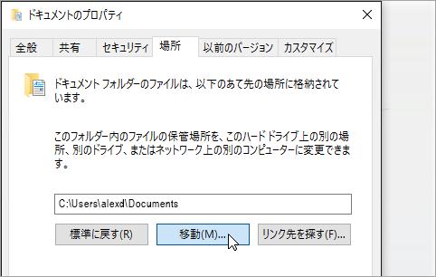エクスプローラーの [ドキュメントのプロパティ] メニューを示すスクリーンショット。