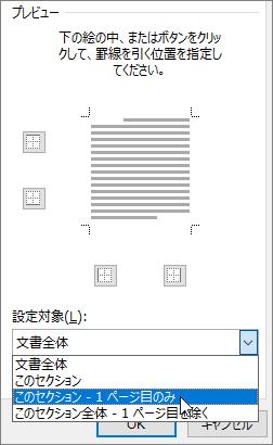 [罫線と網かけ] ダイアログ ボックスに [適用の対象] オプションを表示する
