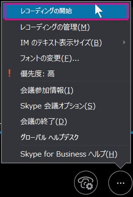 Skype for Business 会議中に [レコーディングを開始] をクリックする