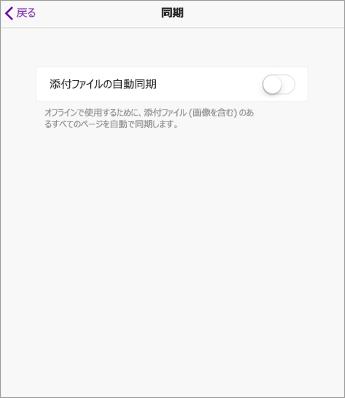 iPad OneNote の設定で AutoSync をオフにします。